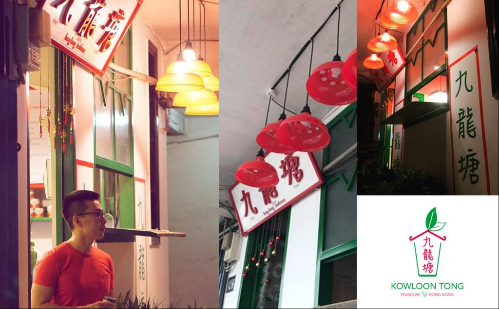 Kowloon Tong Cafe Storefront logo design
